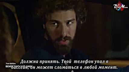 Моя сладка лъжа еп.2 Руски суб.