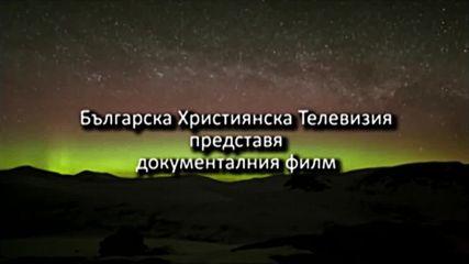 Бог На Чудесата - филм за Божиите творчески чудеса