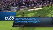 Футбол: Бъртън Албиън – Шефилд Уенздей на 26 август по DIEMA SPORT 2