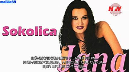 Jana Todorovic - Sokolica (hq) (bg sub)