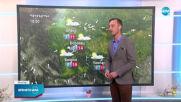 Прогноза за времето (29.04.2021 - обедна емисия)