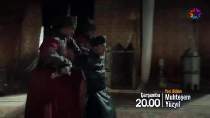 Великолепният век 124. епизод 2. трейлър - Български субтитри
