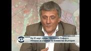 132 години от обявяването на София за столица на България