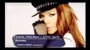 Галена & Преслава ft. Борис Дали - Бутилка