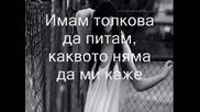 Превод Как прекарвам нощите си сам
