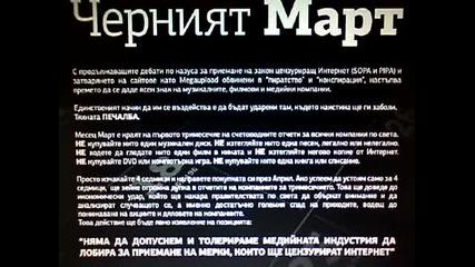 Anonymous:bulgaria операция черен март 01.03.2012!!!