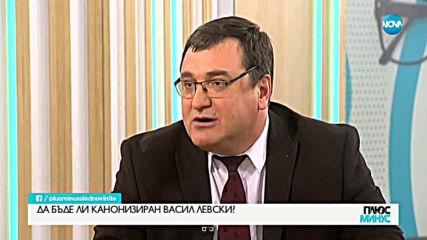 Депутат от НФСБ: Васил Левски трябва да бъде канонизиран