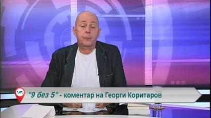 """Свободна зона в 9 без 5"" 15 ноември 2019 – петък"