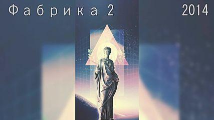 Фабрика 2 2014 01 18 part 01