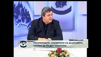 Красимир Премянов: Посланиците, служили на държавата, трябва да бъдат защитени