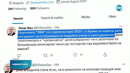 Петър Илиев: Видно е, че Етичната комисия се е водила от политически съображения