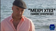 Mexri Xtes / До вчера - Giannis Seferoglou 2013