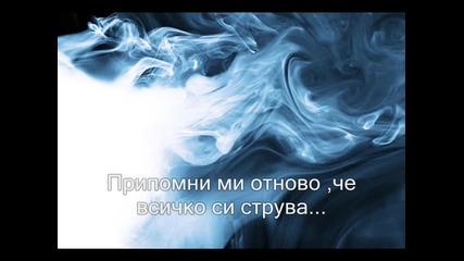 Within Temptation - Memories - Превод