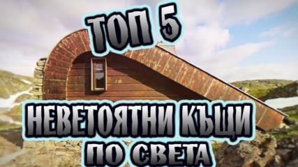Топ 5 Невероятни къщи по света