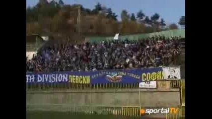 Пирин - Левски Гол За Левски - Фенове