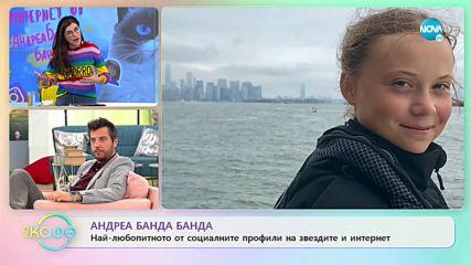 """Андреа Банда-Банда представя горещите новини от социалните мрежи - """"На кафе"""" (13.01.2020)"""