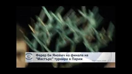 """Ферер би Янович на финала на """"Мастърс"""" турнира в Париж"""
