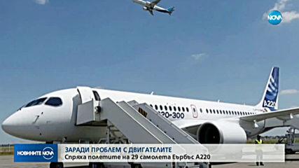 Швейцарската авиокомпания Swiss спря полетите на 29 самолета Еърбъс