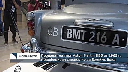 Продават на търг Aston Martin DB5 от 1965г.. модифициран специално за Джеймс Бонд