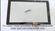 Дигитайзер тъч екран за Asus Vivobook Q200 S200 S200e X200 X200ca X201 X202 от Screen.bg