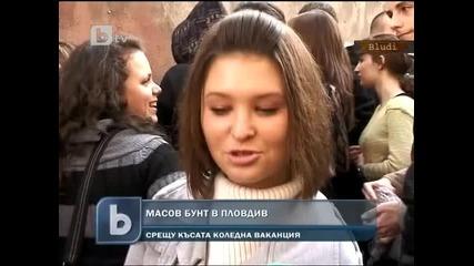 Масов ученически бунт в Пловдив за по - дълга ваканция