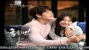 Suzy ( Miss A) - When It's Good /uncontrollably Fond Ost/ бг превод