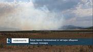 Бедствено положение в четири общини заради пожари