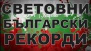 Световни Български Рекорди