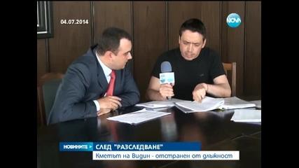 Отстраниха от длъжност кмета на Видин - Новините на Нова