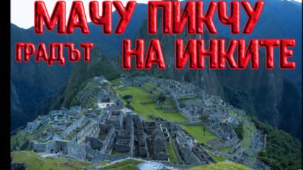 Реалната история на Мачу Пикчу-градът на инките