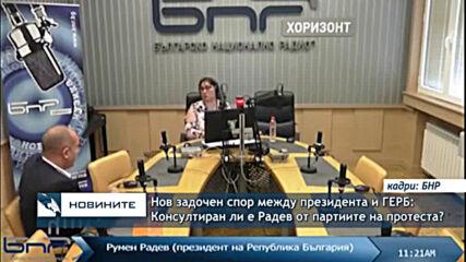 Нов задочен спор между президента и ГЕРБ: Консултиран ли е Радев от партиите на протеста?