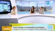 """""""Алфа Рисърч"""": 57% одобряват президента, но не и парламента"""