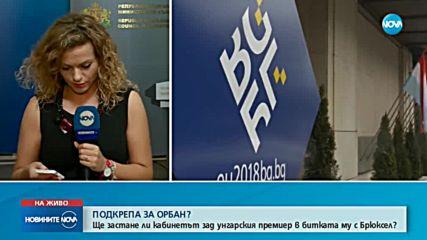 Симеонов и Каракачанов поискаха подкрепа за Орбан