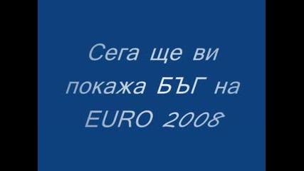 Бъг На Euro 2008