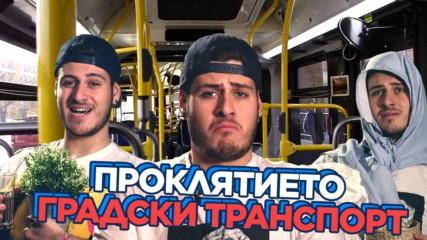 ДРАЗНЕЩИТЕ ТИПАЖИ в градския транспорт!