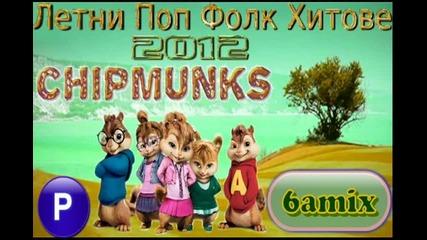 Chipmunks - Летни Поп Фолк Хитове 2012