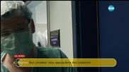 """""""Без упойка"""": Как се прави операция без скалпел?"""