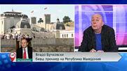 Възможен ли е исторически компромис между Скопие и София в последния момент?
