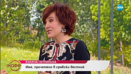 """""""На кафе"""" с Биляна Петринска (16.11.2018)"""