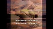 Скорпионс - Защото Те Обичам ( Авторски и Превод)