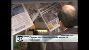 Гърция застрашена от нови мерки за икономии