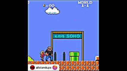 Супер Мария-пародия на Super Mario