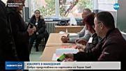 ИЗБОРИТЕ В МАКЕДОНИЯ: Добро представяне на партията на Зоран Заев