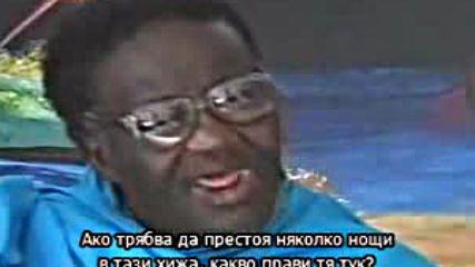 Дейвид Айк - Интервю с Кредо Мутва част 1 (бг Субс)