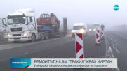 """Извършва се цялостна реконструкция на """"Тракия"""" край Чирпан"""