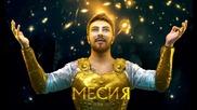 "Миро - Алелуя и Амен ( От албума "" Месия "" ) 2015"