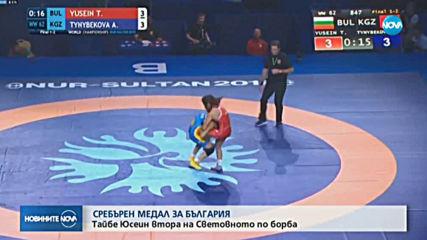 Тайбе Юсеин взе сребърния медал на Световнотопървенства по борба