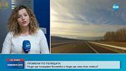 """Пътят от София до Калотина вече ще се казва """"Европа"""""""