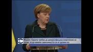 Меркел: Европа трябва да диверсифицира енергийния си пазар, за да намали зависимостта си от руския газ