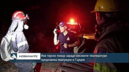 Нов горски пожар заради високите температури предизвика евакуация в Гърция